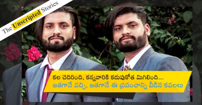 twins died of covid